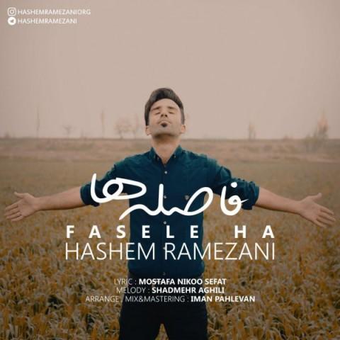 متن ترانههاشم رمضانیبه نامفاصله ها