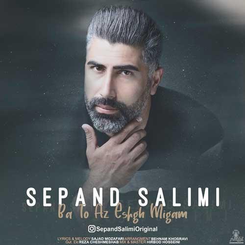متن آهنگ با تو از عشق میگم سپند سلیمی